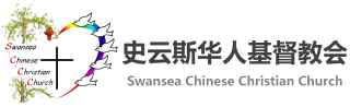 史云斯华人基督教会 – Swansea Chinese Christian Church